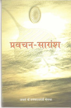 Hindi - Discourse Summaries ' Pravachan Saransh'