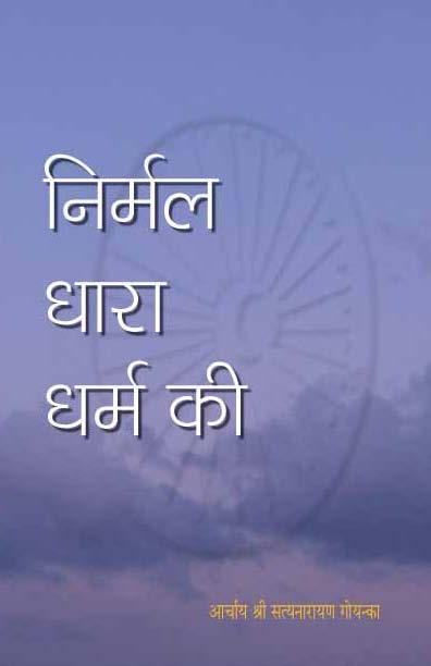 Hindi - Gracious Flow of Dharma 'Nirmal Dhara Dharam Ki'